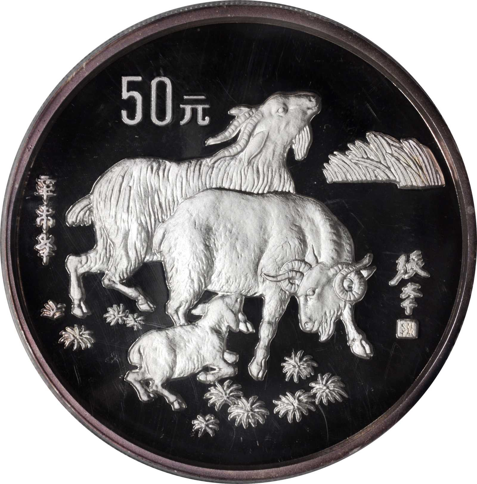 CHINA. 50 Yuan, 1991. Lunar Series, Year of the Goat. PCGS ...